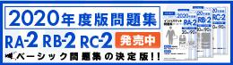ベーシック版インバスケット問題集RA-2/RB-2/RC-2発売