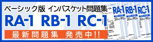 ベーシック版インバスケット問題集RA-1/RB-1/RC-1発売