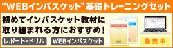 """""""WEBインバスケット""""基礎トレーニングセット発売"""