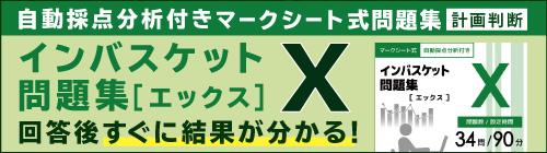 マークシート式問題集X発売