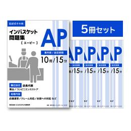 インバスケット問題集AP5冊セット