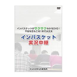 DVD教材 インバスケット実況中継