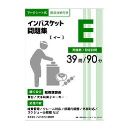 インバスケット問題集E