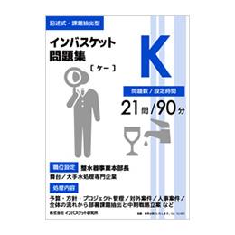 インバスケット問題集K