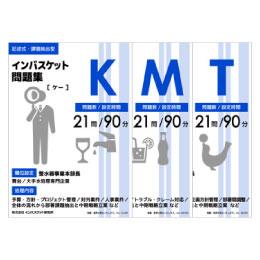 DL版インバスケット問題集KMTセット