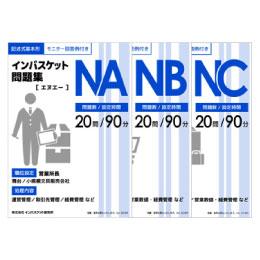 DL版インバスケット問題集NANBNCセット