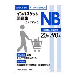 インバスケット問題集NB