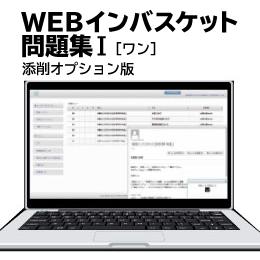 WEBインバスケット問題集Ⅰ(添削オプション版)