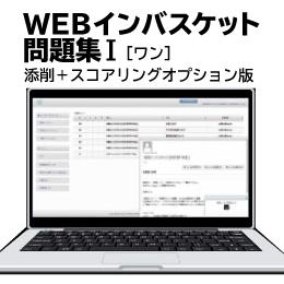 WEBインバスケット問題集Ⅰ(添削+スコアリングオプション版)