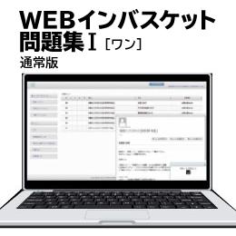 WEBインバスケット問題集Ⅰ(通常版)