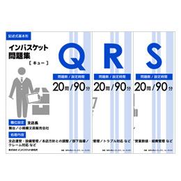 DL版インバスケット問題集QRSセット