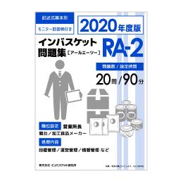 インバスケット問題集RA-2