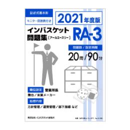 インバスケット問題集RA-3