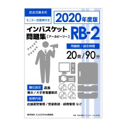 インバスケット問題集RB-2