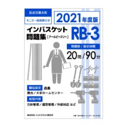 インバスケット問題集RB-3