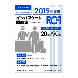 インバスケット問題集RC-1