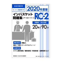インバスケット問題集RC-2