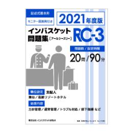 インバスケット問題集RC-3